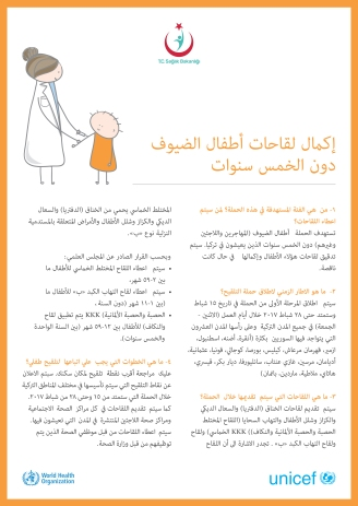 asilama_fact sheet_AR